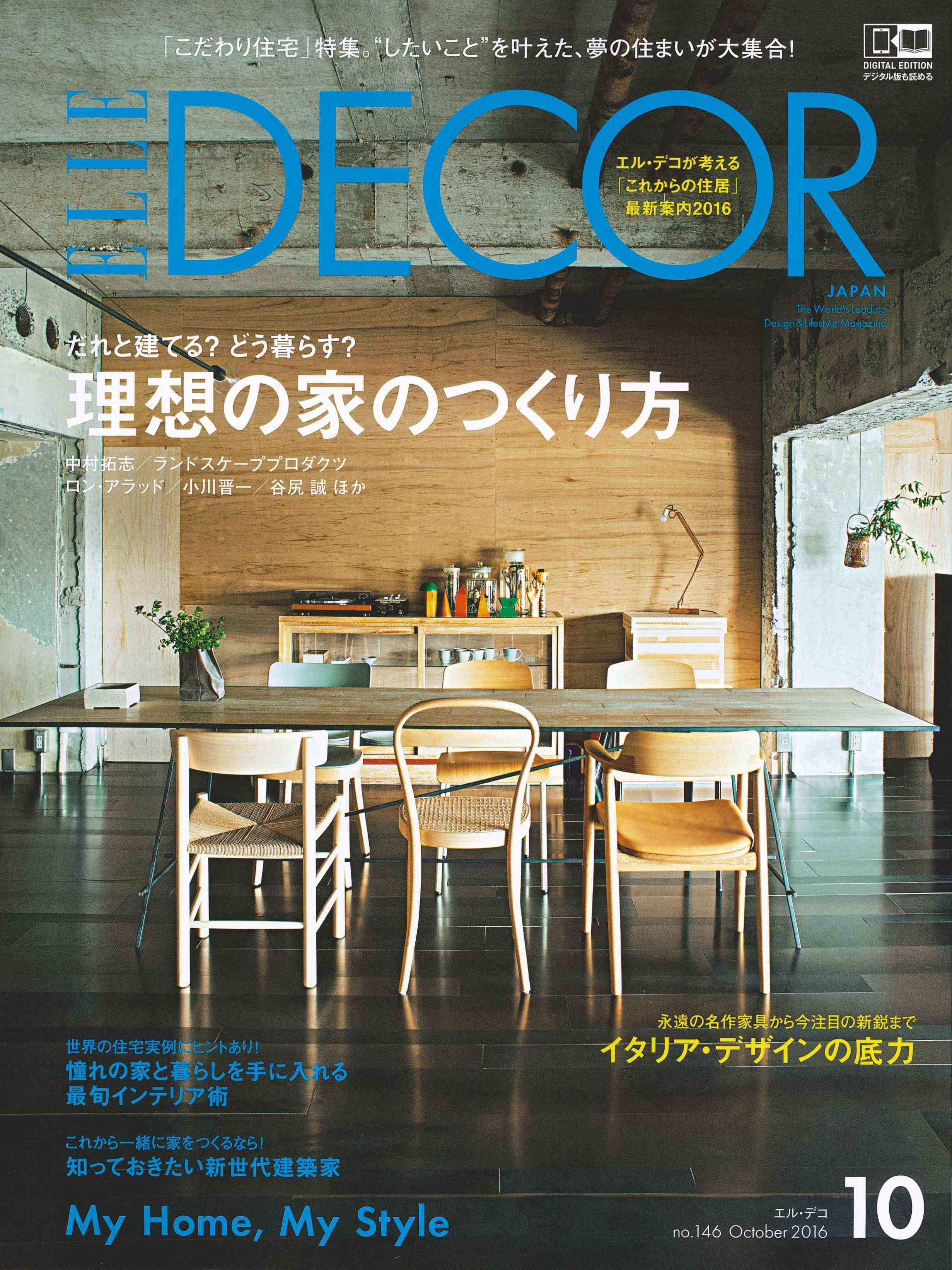 ELLE DECOR 10月号 baxter掲載