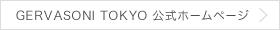 GERVASONI JAPAN 公式ホームページ