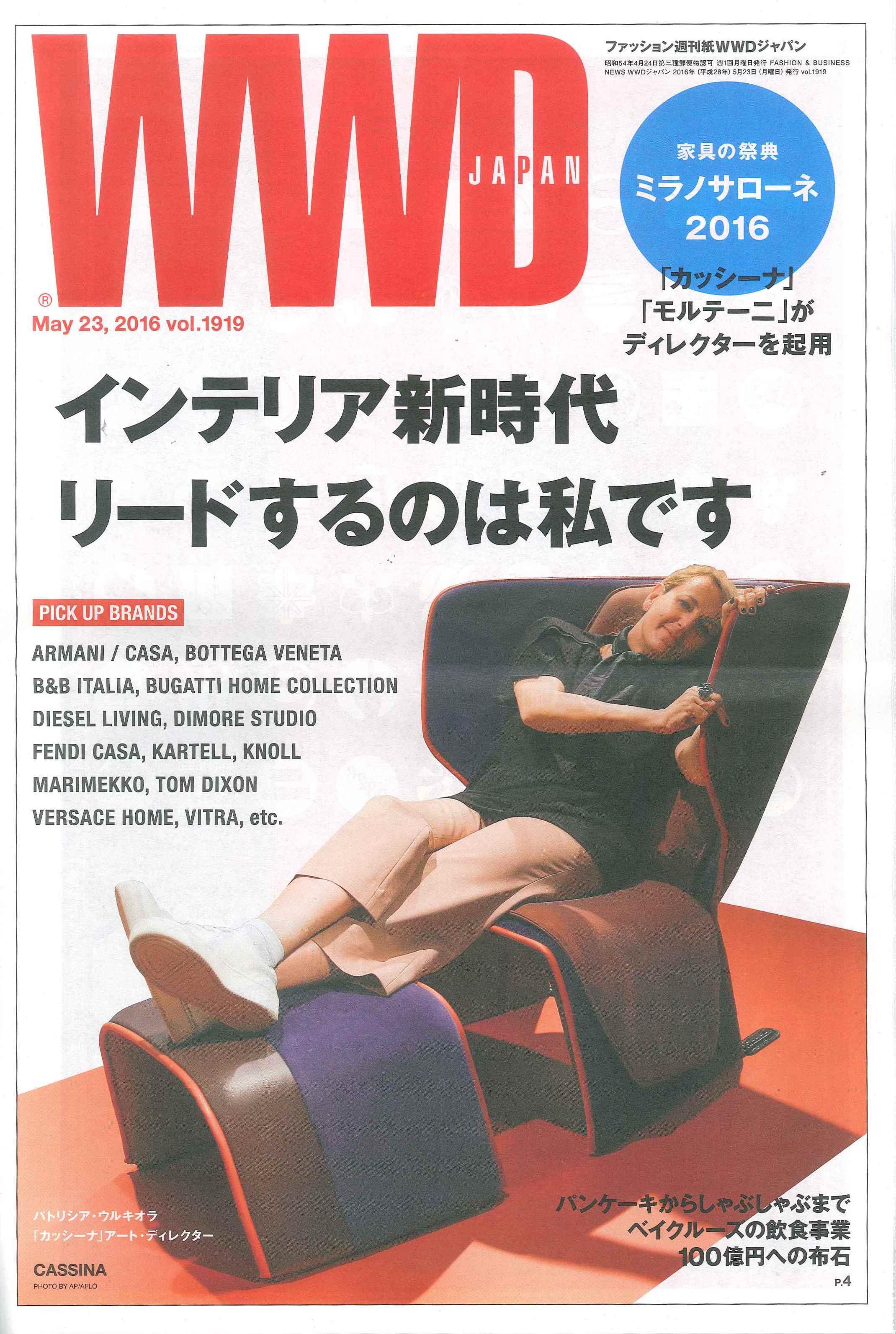 WWD May 23号 baxter掲載